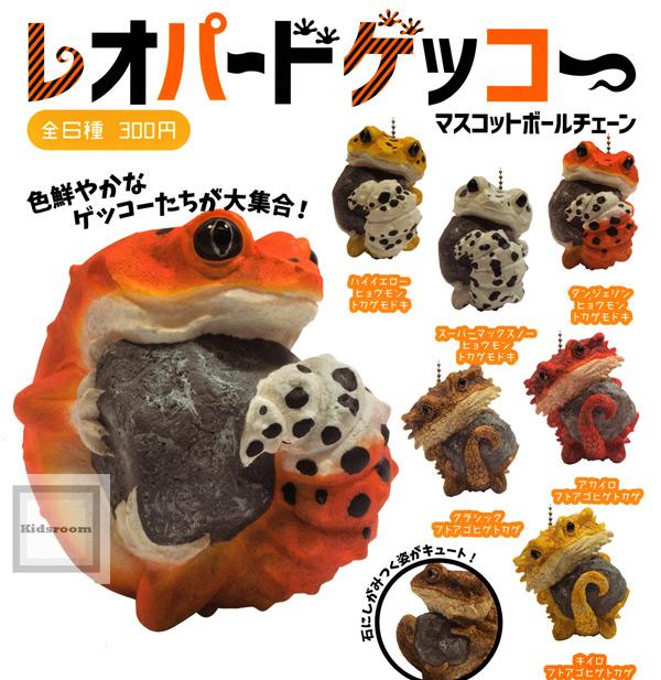 [Gacha Gacha Complete set] Leopard Gecko Mascot Ball Chain set of 6