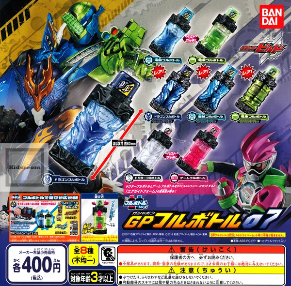 【フルコンプリート】仮面ライダービルド フルボトルシリーズ GPフルボトル07 ★全8種セット
