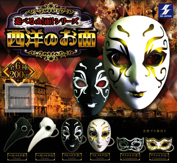 3551b77e21 Kidsroom   Gacha gacha complete set  Play Mask Series Mask of the ...