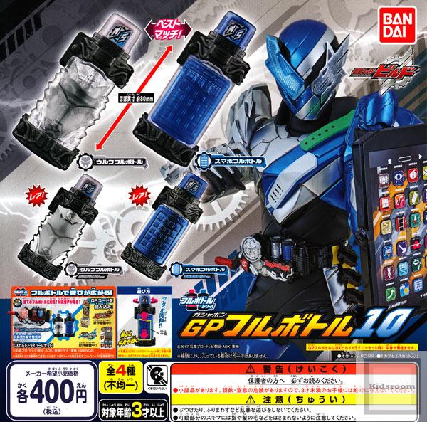 【フルコンプリート】仮面ライダービルド フルボトルシリーズ GPフルボトル10 ★全4種セット
