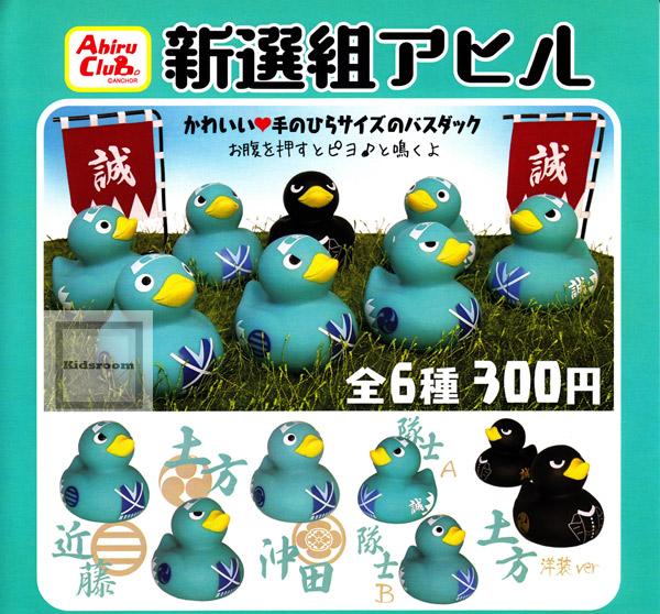 [Gacha Gacha Complete set] Ahiru Club Shinsengumi Duck set of 6