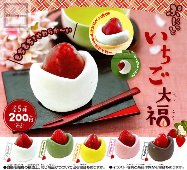 楽天市場コンプリートぷにっといちご大福 全5種セットキッズルーム