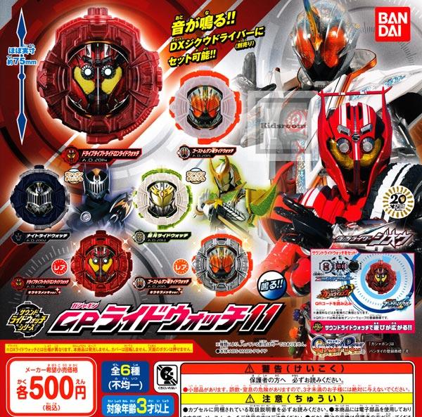 【フルコンプリート】仮面ライダージオウ サウンドライドウォッチシリーズGPライドウォッチ11 ★全6種セット