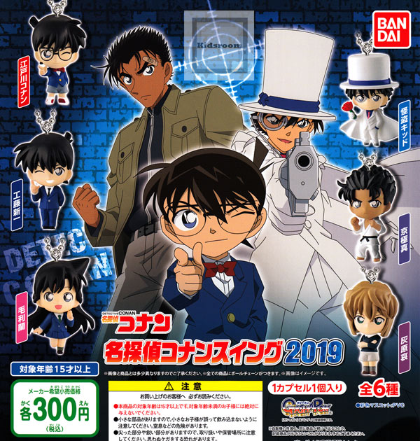 [Gacha gacha complete set] Detective Conan Swing 2019 set of 6