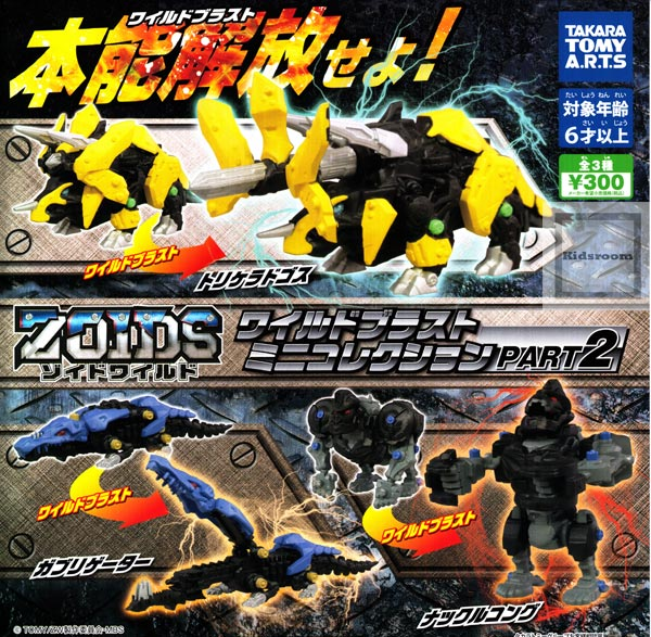 Full Completed Zoid Wild Wild Blast Mini Collection All 3 Types Set