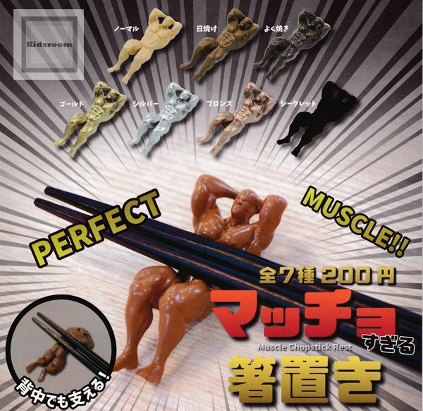 【コンプリート】マッチョすぎる箸置き ★全7種セット