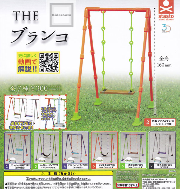 ガシャポン 送料0円 ガチャガチャ コンプリート 3Dファイルシリーズ オンラインショップ 全7種セット THEブランコ