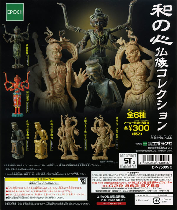 Kazuo mind statues collection