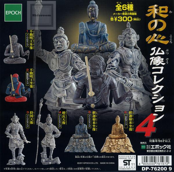 Kazuo mind Buddha collection 4