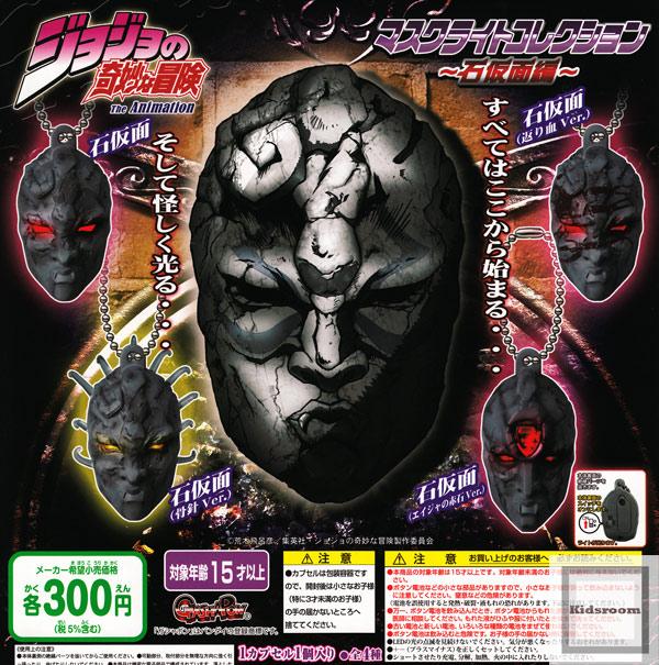 jojo的奇妙的冒险口罩灯收集石头面具篇