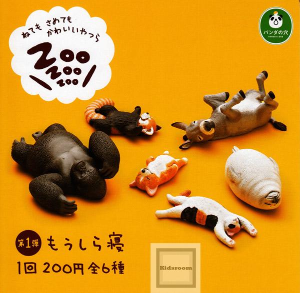 动物园动物园动物园第一次将睡眠的质量 6 ★ 套