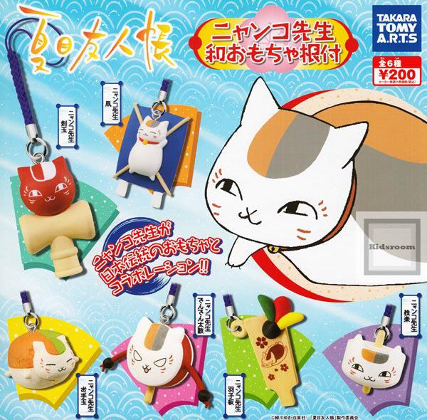 夏目朋友帐本小猫儿老师和睦玩具生根