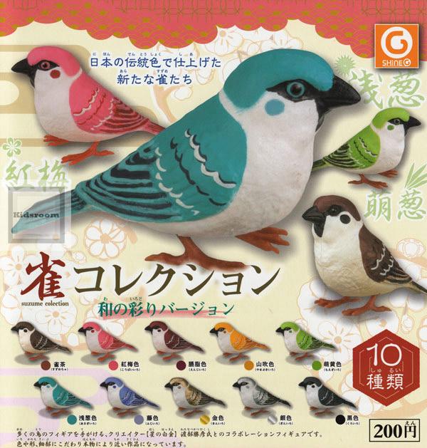 麻雀收集和睦的色彩版本★全10种安排