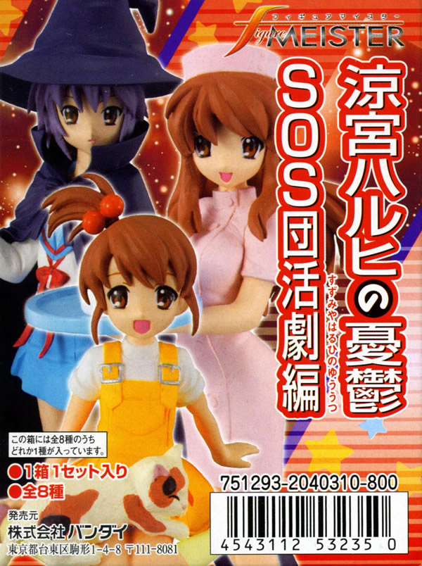The melancholy of Haruhi Suzumiya figure Meister SOS cantabile [8] Kyon sister 2nd color & shamisen (hair differences)