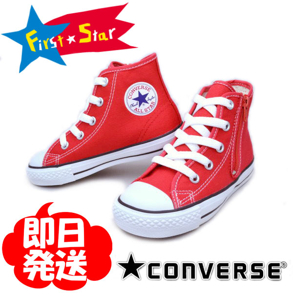 converse high cut kids
