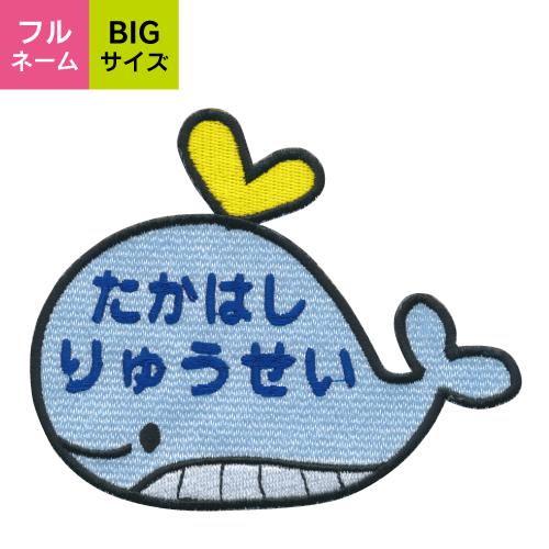 BIGサイズ 可愛いくじらワッペン 日本最大級の品揃え 書体を自由に組み合わせてオリジナル名入れワッペンが作れる名入れ刺繍ワッペンです ストア お名前ワッペン キャラワッペンくじら入園 準備セット 入学に最適