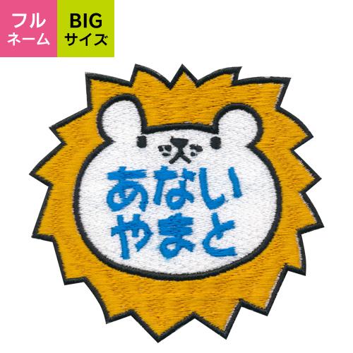 BIGサイズ 可愛いライオンワッペン 書体を自由に組み合わせてオリジナル名入れワッペンが作れる名入れ刺繍ワッペンです お名前ワッペン 準備セット 入学に最適 超特価SALE開催 キャラワッペンライオン入園 お気に入