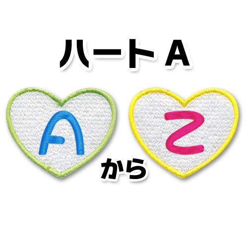 新作からSALEアイテム等お得な商品 満載 カラーを自由に組み合わせてオリジナルワッペンが作れるシンプルで使いやすい大きいタイプの刺繍ワッペンです ハート形A アルファベット文字ワッペン 信頼 A~Z 入園 入学に最適 アップリケ お名前ワッペン 02P10Jan15