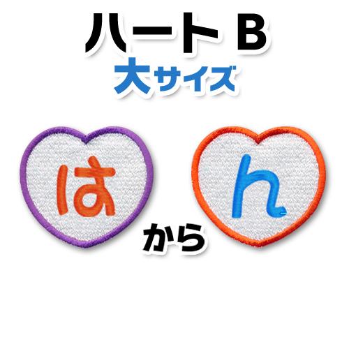カラーを自由に組み合わせてオリジナルワッペンが作れるシンプルで使いやすい大きいタイプの刺繍ワッペンです 大きいタイプ 縦6.0cmサイズハート形B ひらがな文字ワッペン は~ん 入学に最適 お名前ワッペン 入園 日本全国 送料無料 アップリケ 超定番