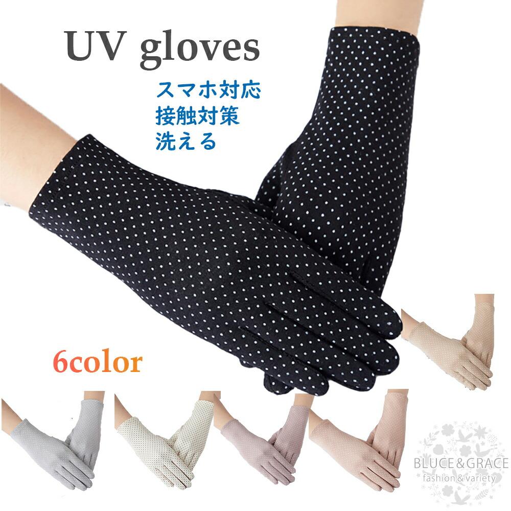 紫外線の気になる季節 手指のケアにおすすめです UV手袋 超人気 夏 紫外線対策 スマホ対応 シンプルなドット 接触予防 洗える 国内正規品 接触冷感