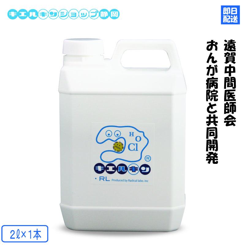 キエルキン 2L 詰め替え用次亜塩素酸水 溶液 次亜塩素酸 レビュー記載で 500円クーポン