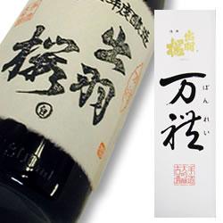 ● 出羽桜 大吟醸大古酒 万禮 ばんれい 限定品 1800ml 【楽ギフ_メッセ入力】