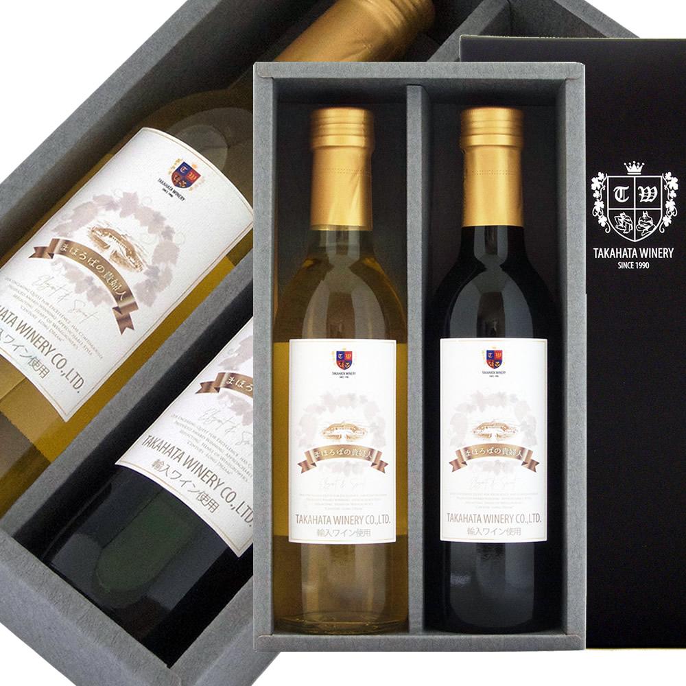 エレガントな心地よい甘さの至福のワイン 海外 在庫あり まほろばの貴婦人 赤 白 2本セット 720ml
