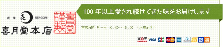 喜月堂本店 楽天市場店:喜最中を中心にお取扱いしております。