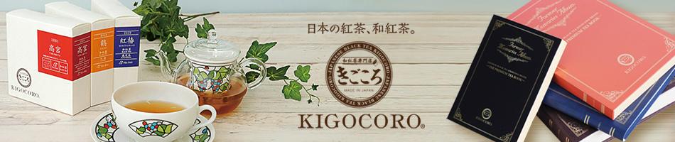 和紅茶専門店きごころ:日本国内で生産された紅茶「和紅茶」を専門に販売しております。