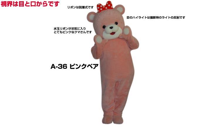 【レンタル】着ぐるみ クマ (ピンクベアA-36) 大人用 貸し出 イベント用 動物 熊コスチューム ★1日使用★