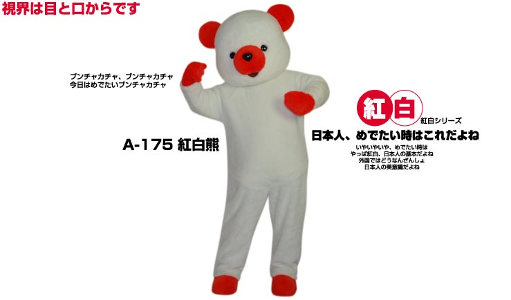 【レンタル】着ぐるみ くま (紅白熊(こうはくクマA-175) 大人用貸し出し ウエディング パーティ用 クマコスチューム ★1日使用★