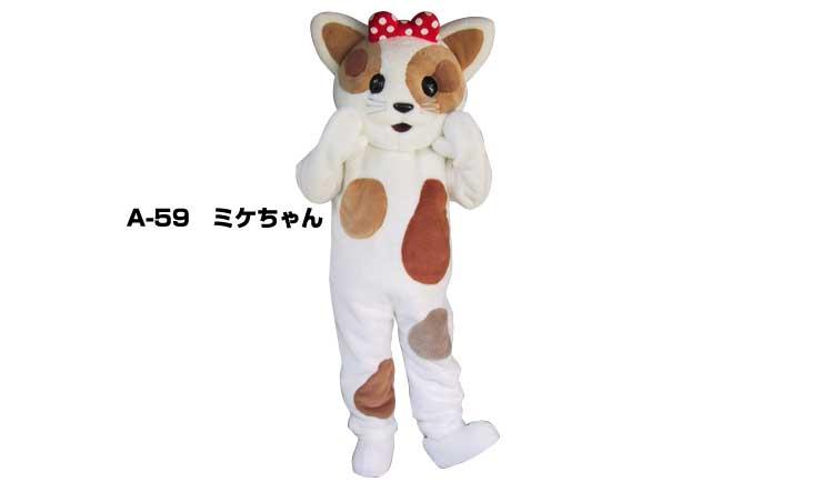 【レンタル】着ぐるみ ねこ (ミケちゃんA-59) 大人用 動物 貸し出し イベント用 猫コスチューム ★1日使★