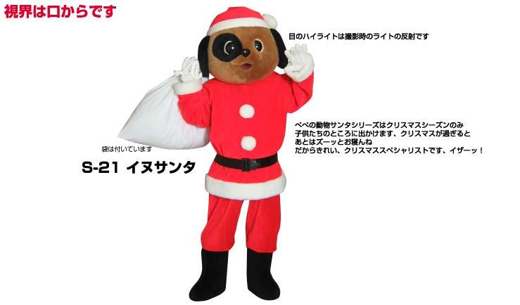 【レンタル】着ぐるみ サンタ (イヌサンタS-21) 大人用 貸し出し クリスマスイベント用 サンタクロースコスチューム ★1日使用★