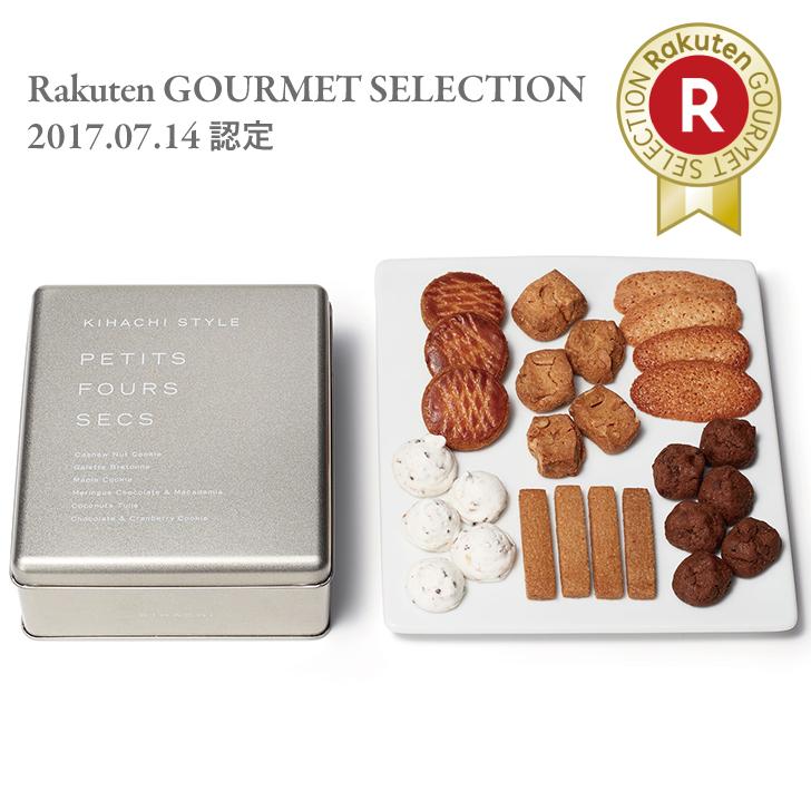 パティスリー キハチクッキー・手土産 お返し ギフトプティフールセック 6種Rakuten GOURMET SELECTION 2017.07.14認定
