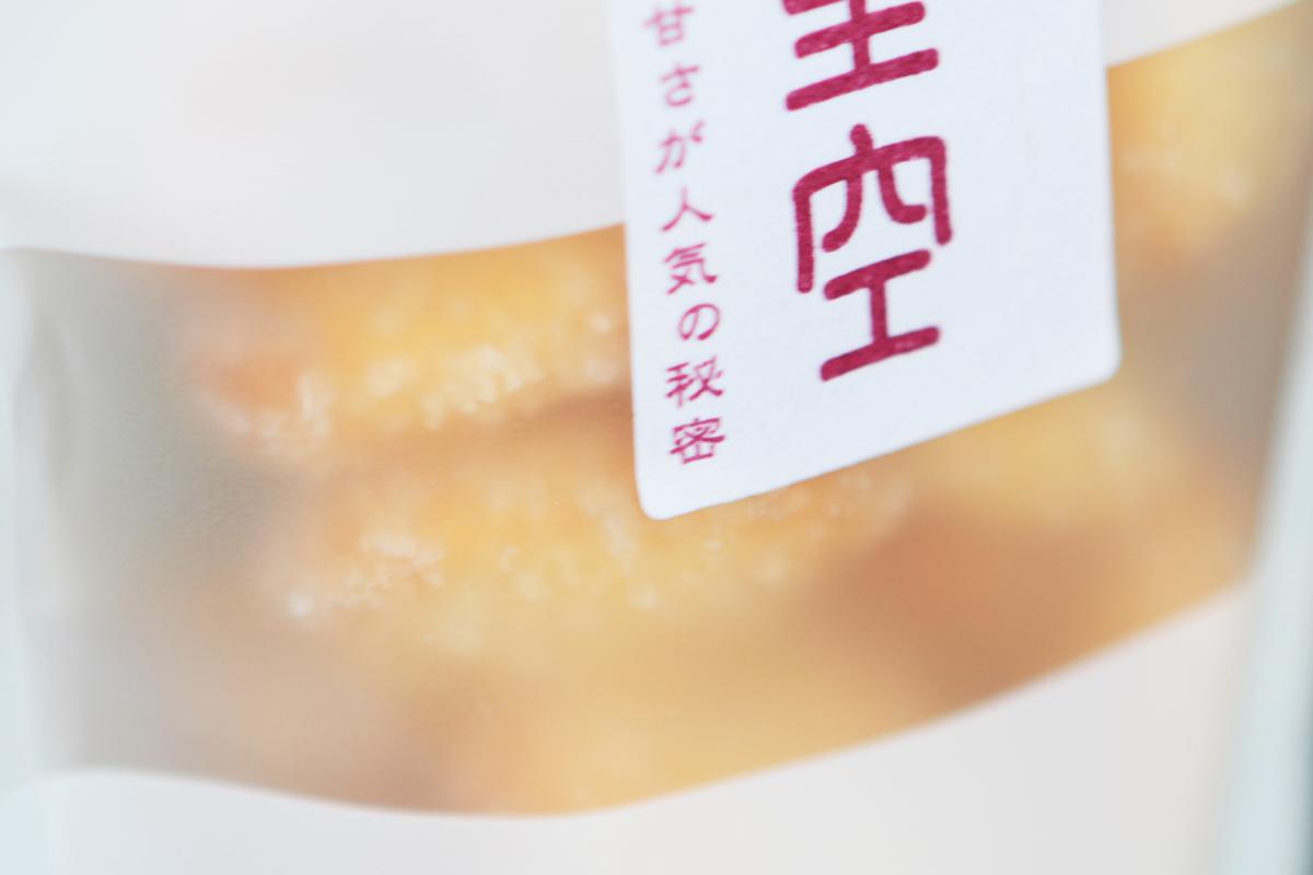 【小粒ざらめ】夏の星空(チャック付袋35g入)【喜八堂】【化学調味料を使用しない自然な甘さが人気の秘密です。旅行のお供やお土産に♪】