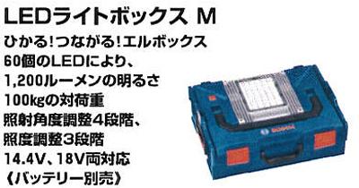 ボッシュ 電動工具LEDライトボックス M LED-BOXX 136(本体のみ)