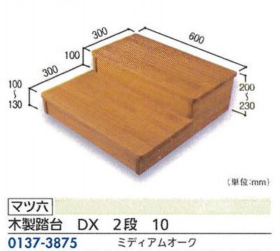 マツ六木製踏台 DX 2段 100137-3875 ミディアムオークW600xH200~230xD600mm