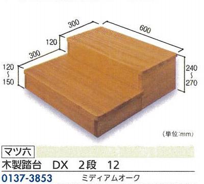 マツ六木製踏台 DX 2段 120137-3853 ミディアムオークW600xH240~270xD600mm