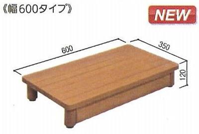 マツ六木製踏台 SD 600-1200137-3142 ミディアムオークW600xH120xD350mm