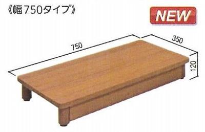 マツ六木製踏台 SD 750-1200137-3245 ミディアムオークW750xH120xD350mm