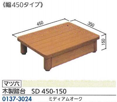 マツ六木製踏台 SD 450-1500137-3024 ミディアムオークW450xH150xD350mm