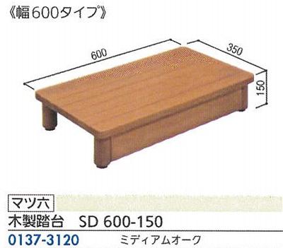 マツ六木製踏台 SD 600-1500137-3120 ミディアムオークW600xH150xD350mm