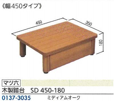 マツ六木製踏台 SD 450-1800137-3035 ミディアムオークW450xH180xD350mm