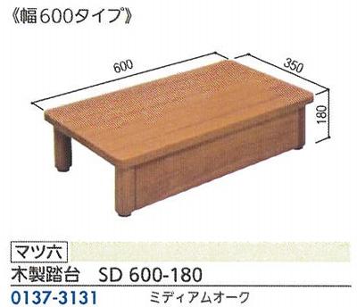 マツ六木製踏台 SD 600-1800137-3131 ミディアムオークW600xH180xD350mm