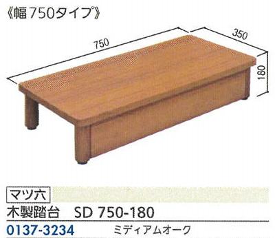 マツ六木製踏台 SD 750-1800137-3234 ミディアムオークW750xH180xD350mm