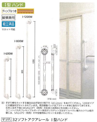 マツ六32ソフトアクアレールI型ハンドSAQ-I-1200W/32パイx1200mm/ホワイト