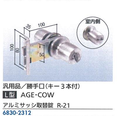 アルミサッシ 取替錠 R-21汎用品/勝手口(キー3本付)L型 AGE・COW