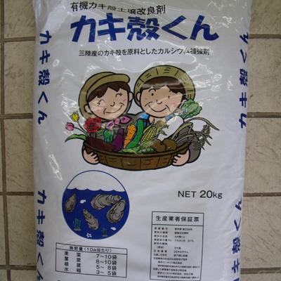 【今だけ送料無料】カキ殻くん 20kg 10体有機カキ殻土壌改良剤