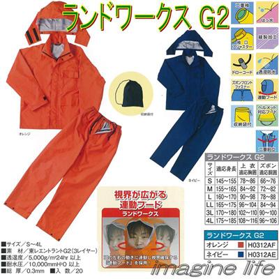【送料無料】ランドワークス G2S/M/L/LL/3L/4Lネイビー/オレンジレインウエア/合羽