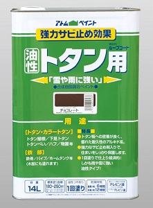 アトムハウスペイント油性ルーフコートトタン用14L チョコレート(黒錆)